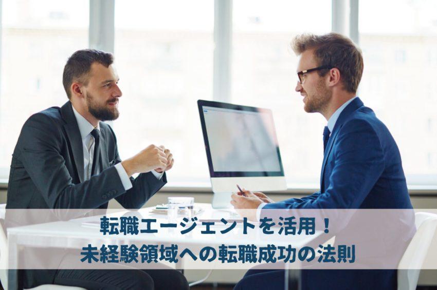 転職エージェントなら未経験分野の転職も可能!業界・職種別に徹底解説