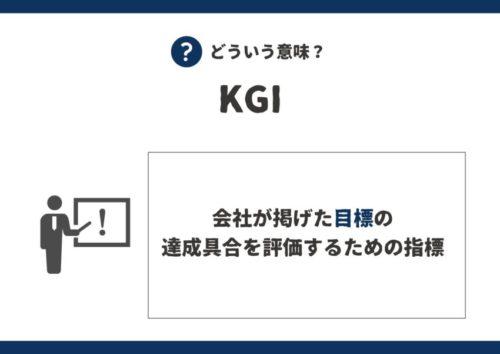 「KGI」の意味