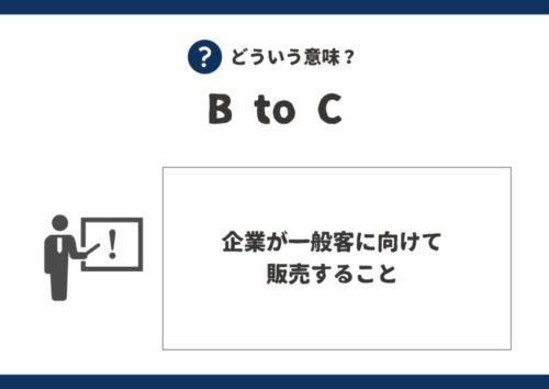 「B to C」の意味