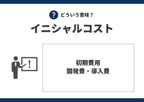 「イニシャルコスト」の意味