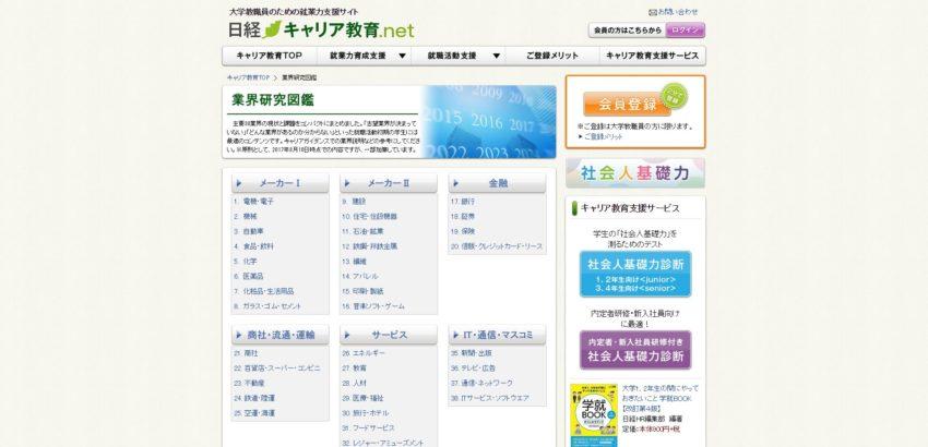 日経キャリア教育.net