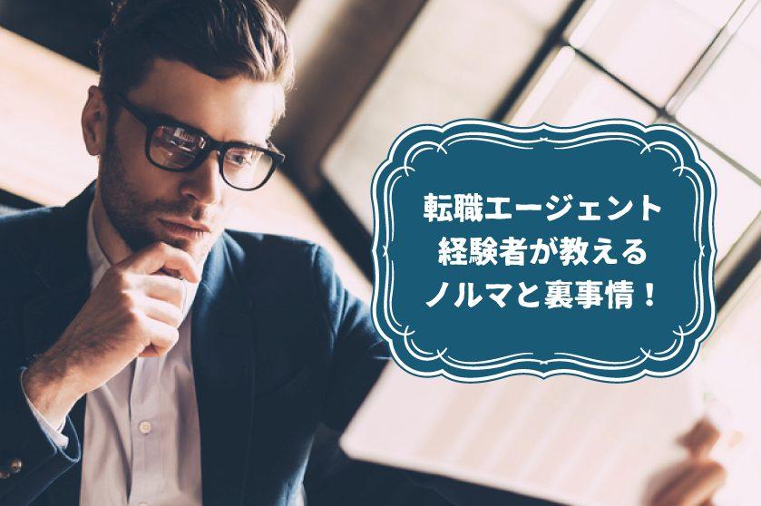 業界関係者が語る!転職エージェントのノルマ・裏事情と上手な活用法