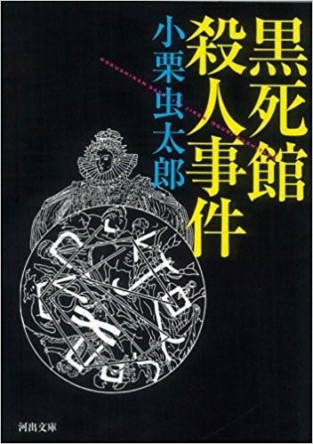 『黒死館殺人事件』小栗虫太郎