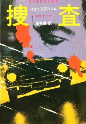 『捜査』スタニスワフ・レム