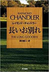『長いお別れ』レイモンド・チャンドラー