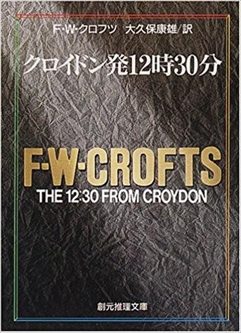 『クロイドン発12時30分』F・W・クロフツ
