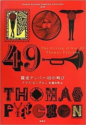 『競売ナンバー49の叫び』トマス・ピンチョン