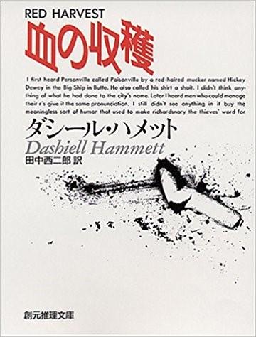 『血の収穫』ダシール・ハメット