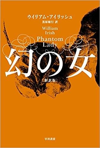 『幻の女』ウィリアム・アイリッシュ