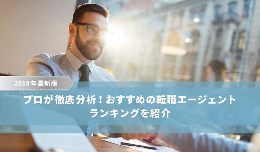 【2018年版】転職成功のカギ!業界別の転職エージェントの厳選おすすめランキング