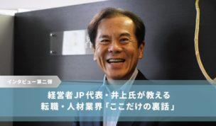 「経営者JP」社長に聞く!転職・人材業界の30年「普通は聞けない、ここだけの裏話」