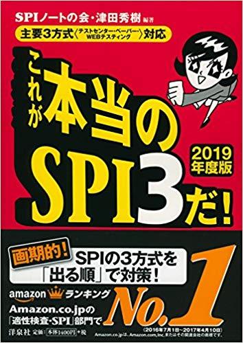 これが本当のSPI3だ! 【2019年度版
