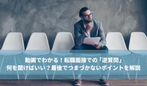 動画でわかる!転職面接での「逆質問」何を聞けばいい?最後でつまづかないポイント