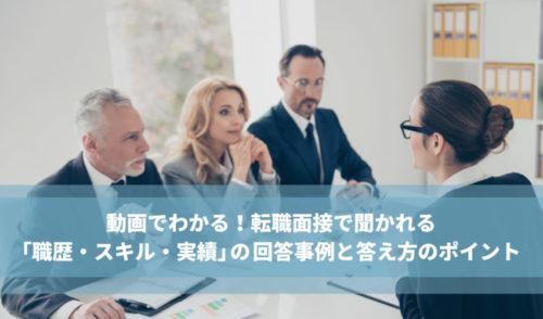 動画でわかる!転職面接で聞かれる「職歴・スキル・実績」の回答事例と答え方のポイント