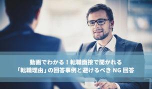 動画でわかる!転職面接で聞かれる「転職理由」の回答事例と避けるべきNG回答