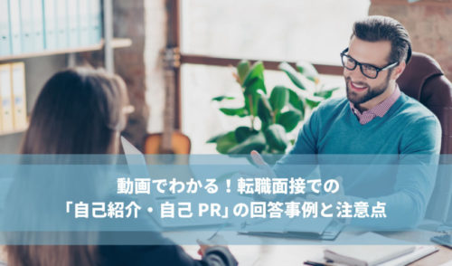 動画でわかる!転職面接での「自己紹介・自己PR」の回答事例と注意点を解説