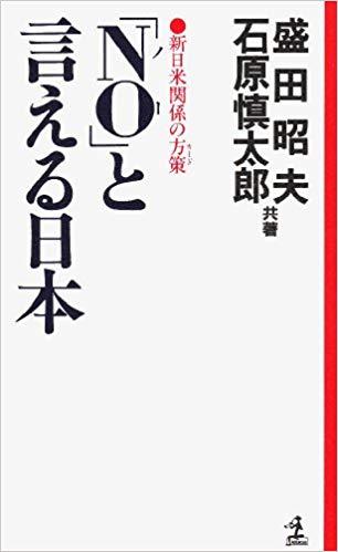 「NO(ノー)」と言える日本